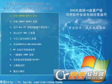 超级压缩WIN7 XP 8系统镜像