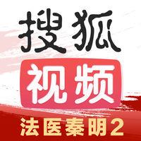 搜狐视频 iPhone客户端v7.2.7 官方版