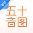 早道网校五十音图v2.5.1 安卓版