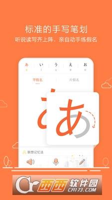 早道网校五十音图 v2.5.1 安卓版
