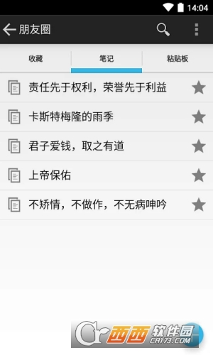AppCopy+ 3.3.1 安卓破解版
