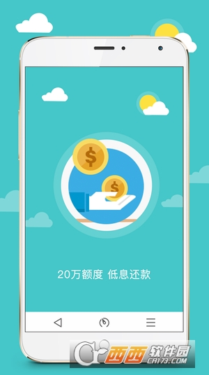 闪信 1.0安卓版
