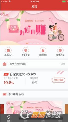 小行家金服app 1.2.1安卓版