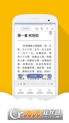 阅读星免费小说 6.7 安卓版