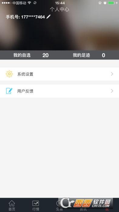 朝阳世纪证券手机版 V3.1.1