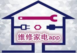 维修家电app_家电维修软件_维修家电的APP有哪些