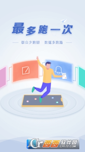 西安政务服务网app 1.0.0官方版