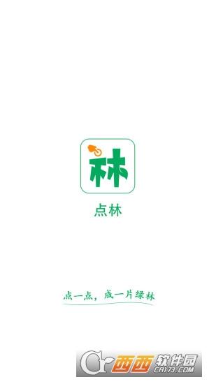 点林 v1.0安卓版