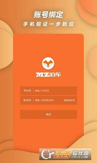 MZ泊车 v1.0安卓版