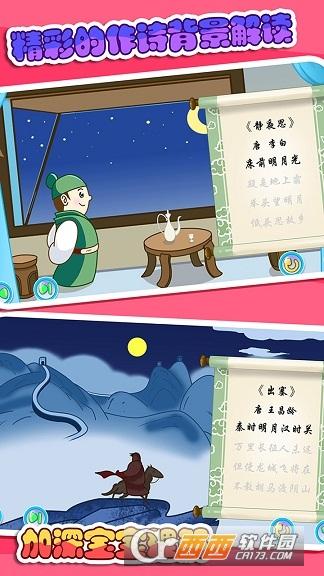 儿童宝宝学唐诗 v2.6安卓版