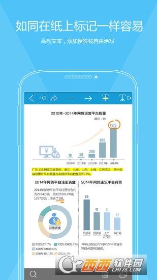 福昕PDF阅读器HD APP V4.0.1.0112安卓版