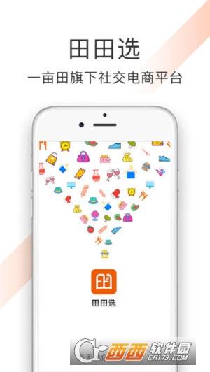 田田选ios版 v1.2苹果版