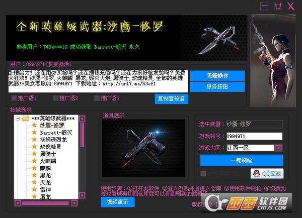 穿越火线最新刷枪应用程序 V2.18绿色防封号版