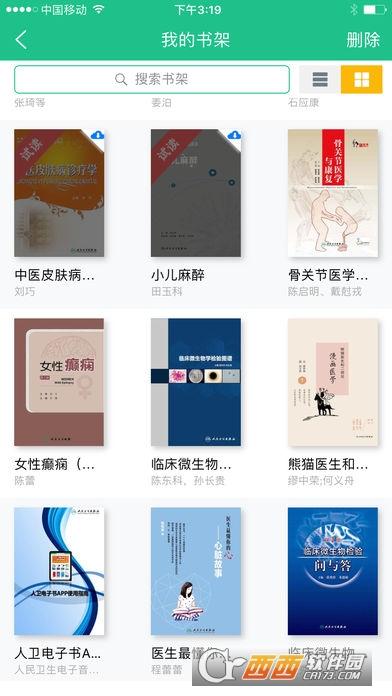 人卫电子书安卓版 v2.0.3官方版