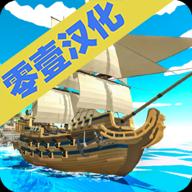 海盗世界汉化版