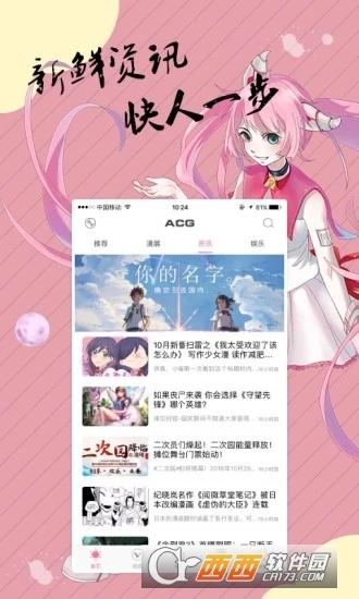 ACG里番动漫免费版 4.0.6破解版