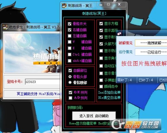刺激战场冥王辅助破解版 v1.7 B版本