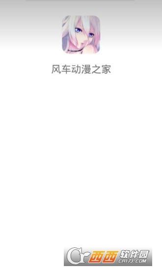 风车动漫之家安卓版apk 2.7.007