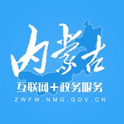 内蒙古政务服务网app