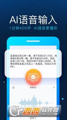 讯飞输入法tv版 8.1.7070