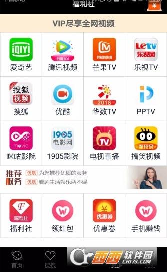 享全影app V2.1.3