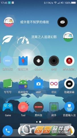 隐藏屏幕app 1.2.3安卓版