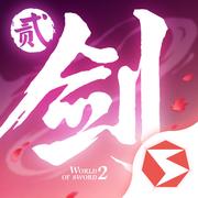 金山剑侠世界2手游