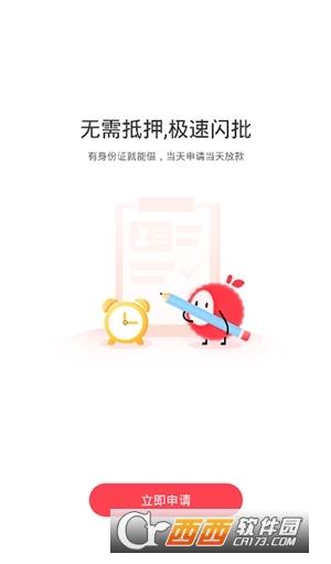 荔枝闪贷手机版 1.0.0安卓版