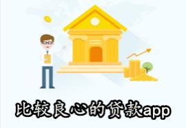良心贷款app