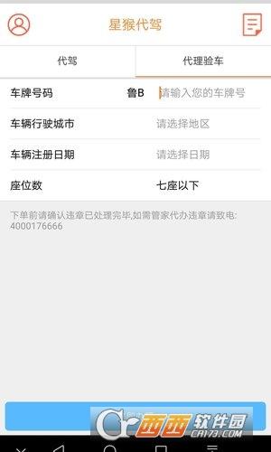 星猴代驾 v1.0.0手机版