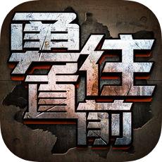 勇往直前盟军敢死队官方手游v1.0 苹果版