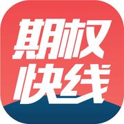 上海证券期权快线苹果版