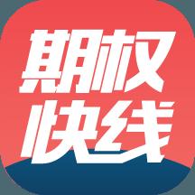 上海证券期权快线app