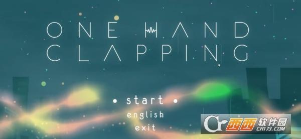 声控大师(OneHandClapping) 免安装硬盘版