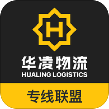 华凌专线联盟app