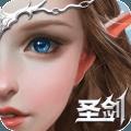 圣剑纪元九游版V1.15