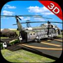 3D陆军直升机游戏