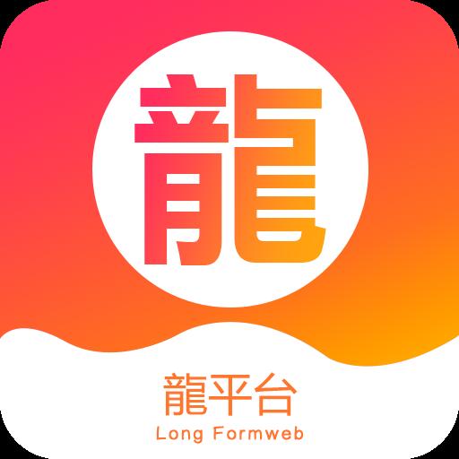 龙平台网赚1.2.9
