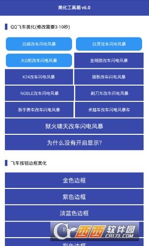 王者飞车美化工具箱 v6.0 安卓版
