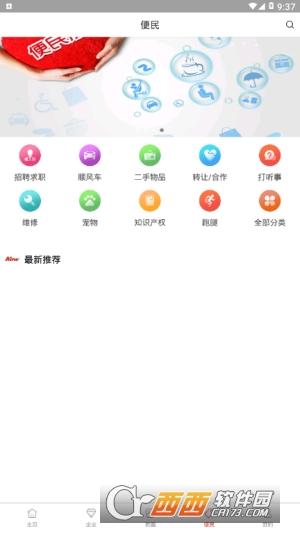 智慧白沟官方app V1.0.0