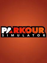 跑酷模拟器Parkour Simulator