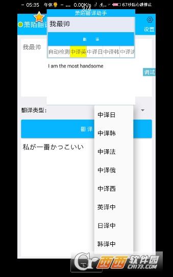 萧陌翻译助手 v1.1安卓版