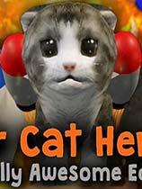 超级猫群:完全版