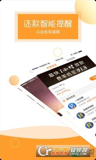 安信花app V4.4.0 安卓版