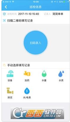广联达智慧水务app v1.1.20 安卓版