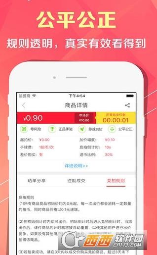 天天竞拍行 2.6 最新版