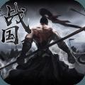 战国之道v1.0.5安卓版