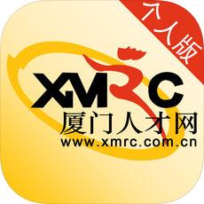 厦门人才网个人版app