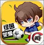 欧冠足球官方版v1.0.2最新版