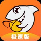 斗鱼极速版app